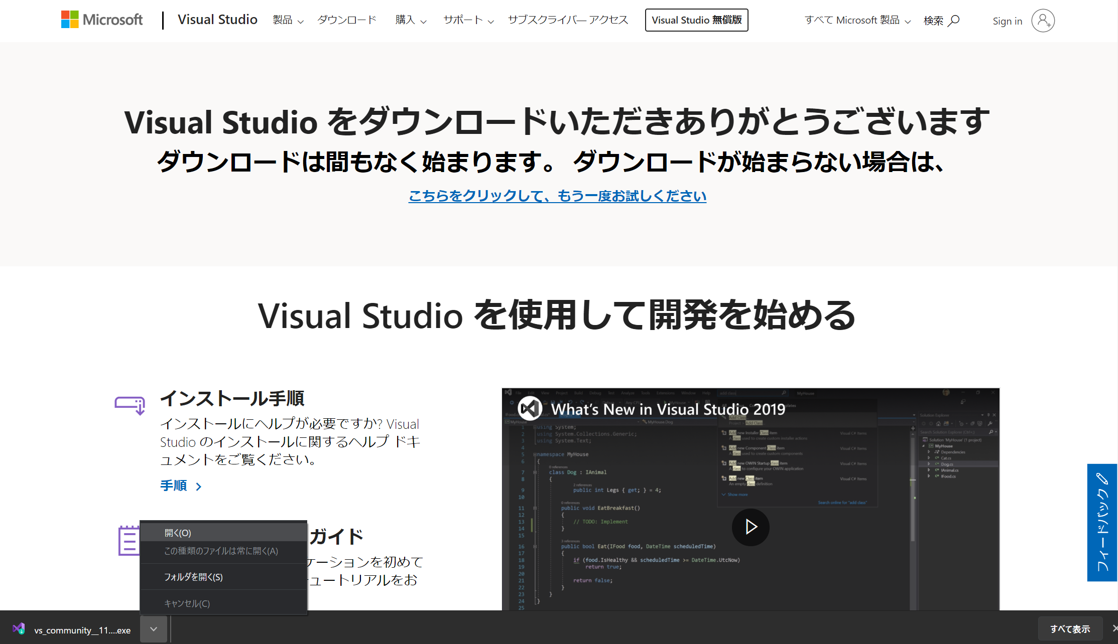 Visual StudioInstall2