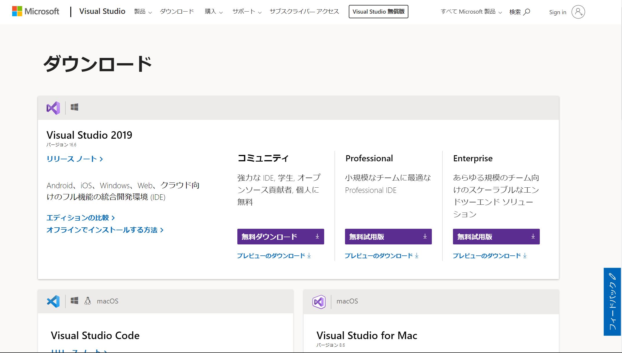 VisualStudioInstall1