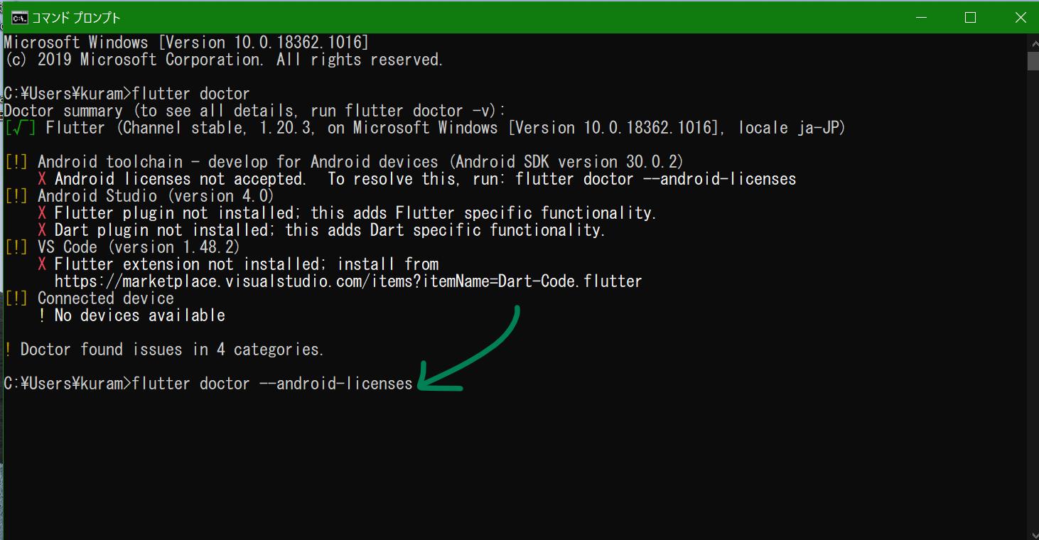 fultter_install32