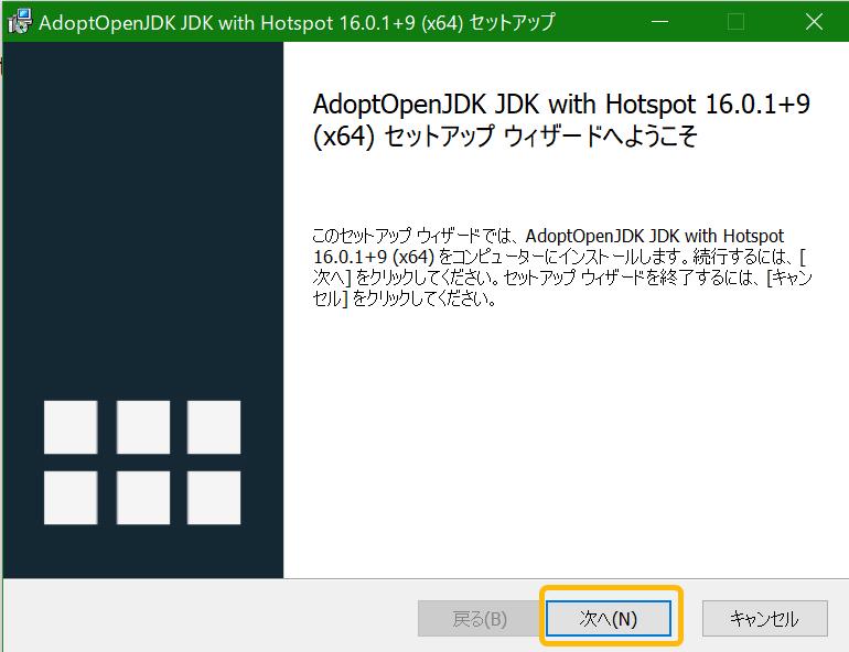 openJDK_install_03