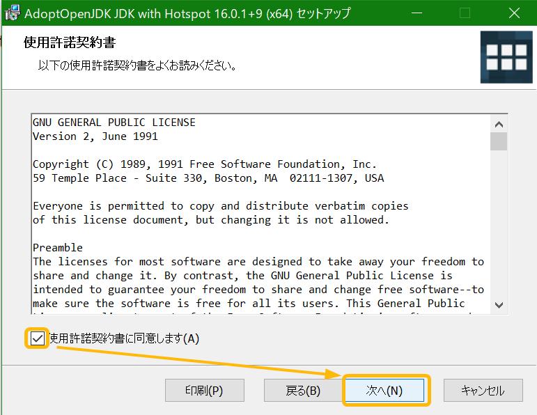 openJDK_install_04