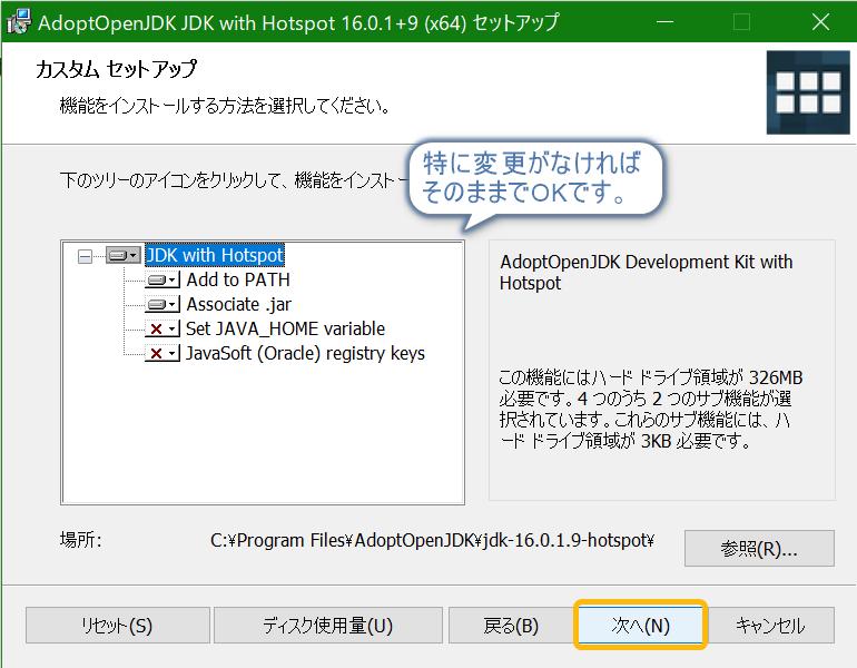 openJDK_install_05